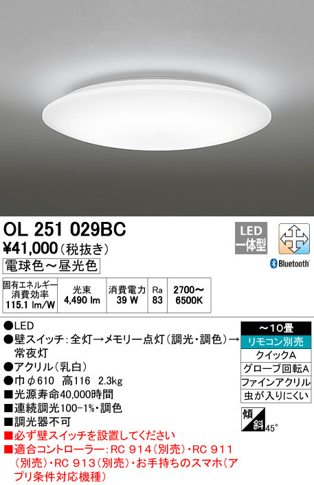 OL251029BC オーデリック CONNECTED LIGHTING 調光・調色可能型 シーリングライト [LED][~10畳][Bluetooth]