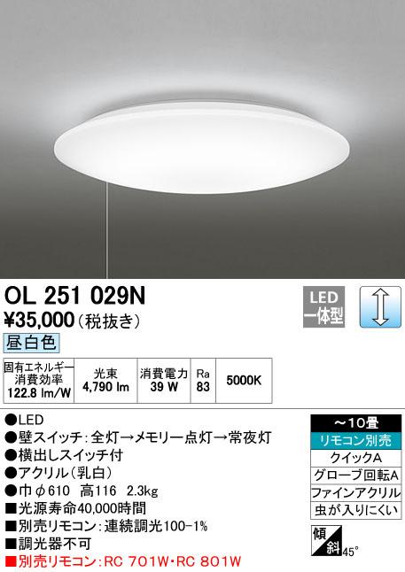 OL251029N オーデリック LED ECO BASIC ひきひも調光タイプ ベーシックタイプシーリングライト [LED昼白色][~10畳]