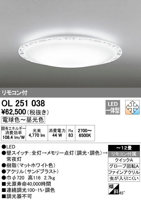 OL251038 オーデリック 調光・調色タイプ シーリングライト [LED][~12畳]