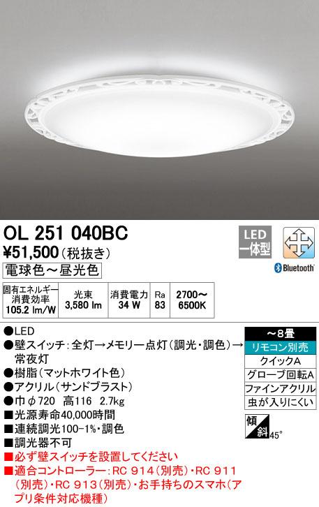 OL251040BC オーデリック CONNECTED LIGHTING 調光・調色可能型 シーリングライト [LED][~8畳][Bluetooth]