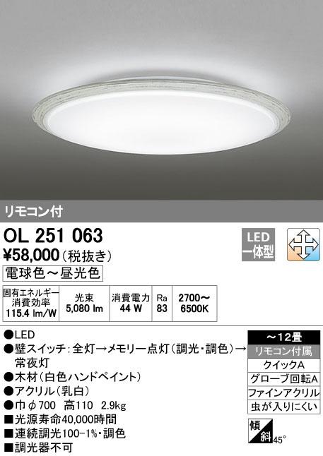 OL251063 オーデリック 調光・調色タイプ シーリングライト [LED][~12畳]
