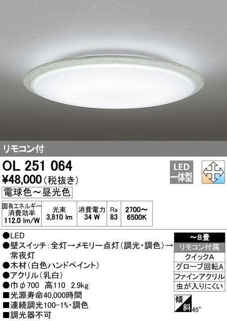 OL251064 オーデリック 調光・調色タイプ シーリングライト [LED][~8畳]