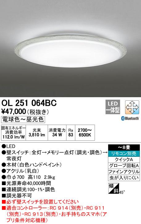 OL251064BC オーデリック CONNECTED LIGHTING 調光・調色可能型 シーリングライト [LED][~8畳][Bluetooth]