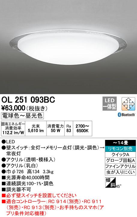 OL251093BC オーデリック CONNECTED LIGHTING Lustreルストゥレ シーリングライト [LED][~14畳][Bluetooth]