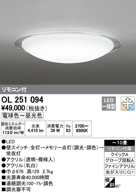 OL251094 オーデリック Lustreルストゥレ 調光・調色タイプ シーリングライト [LED][~10畳]