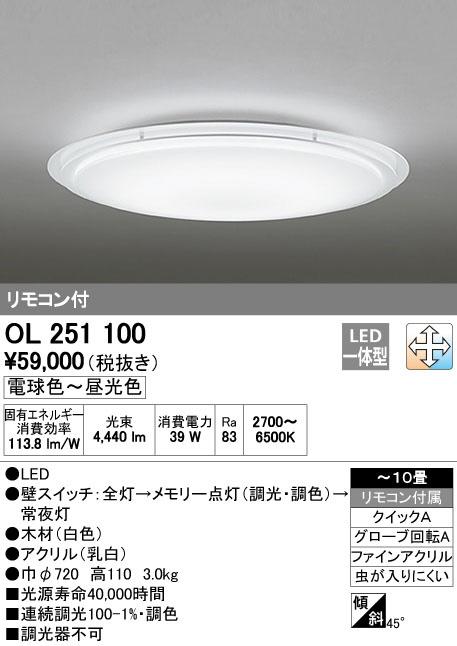 アルボ Albo OL251100 オーデリック 調光・調色タイプ シーリングライト [LED][~10畳]