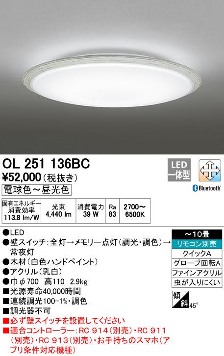 OL251136BC オーデリック CONNECTED LIGHTING 調光・調色可能型 シーリングライト [LED][~10畳][Bluetooth]