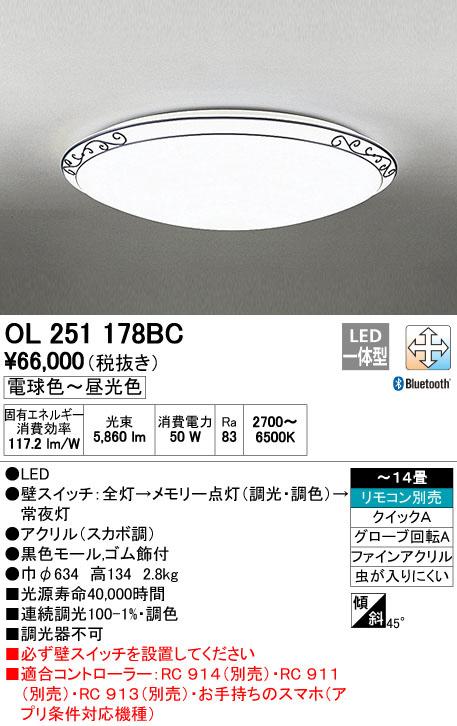 OL251178BC オーデリック CONNECTED LIGHTING Llano リアノ シーリングライト [LED][~14畳][Bluetooth]