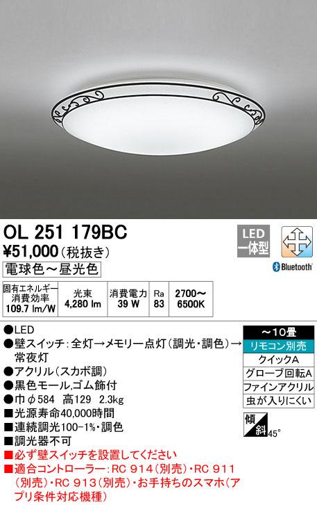 OL251179BC オーデリック CONNECTED LIGHTING Llano リアノ シーリングライト [LED][~10畳][Bluetooth]