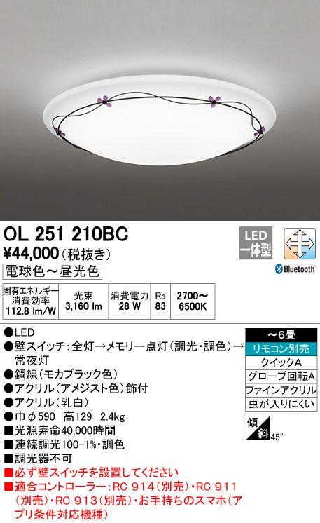 OL251210BC オーデリック CONNECTED LIGHTING Selene セレネ シーリングライト [LED][~6畳][Bluetooth]