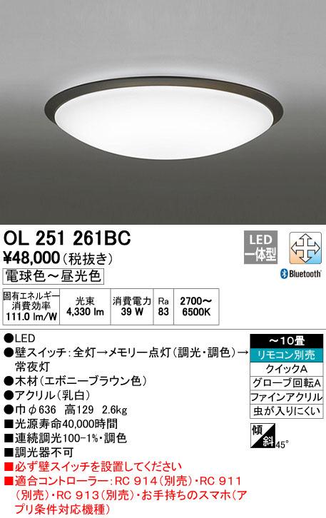 OL251261BC オーデリック CONNECTED LIGHTING エボニーブラウン シーリングライト [LED][~10畳][Bluetooth]