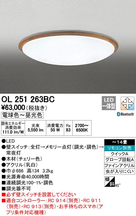 OL251263BC オーデリック CONNECTED LIGHTING エボニーブラウン シーリングライト [LED][~14畳][Bluetooth]