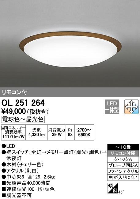 OL251264 オーデリック チェリー 調光・調色タイプ シーリングライト [LED][~10畳]