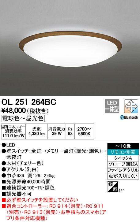 OL251264BC オーデリック CONNECTED LIGHTING エボニーブラウン シーリングライト [LED][~10畳][Bluetooth]