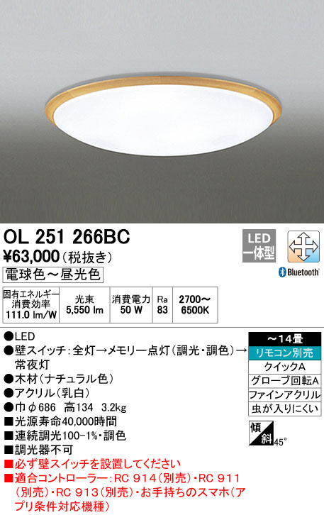 OL251266BC オーデリック CONNECTED LIGHTING チェリー シーリングライト [LED][~14畳][Bluetooth]