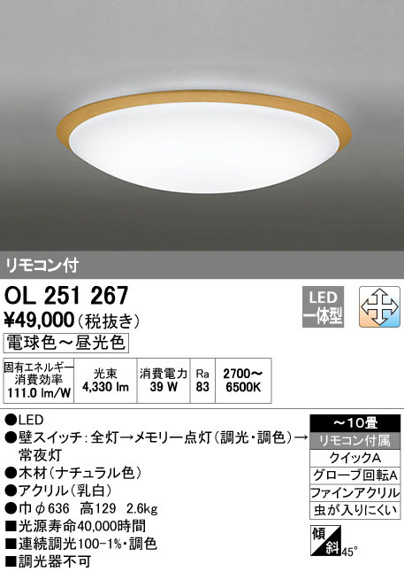 OL251267 オーデリック ナチュラル 調光・調色タイプ シーリングライト [LED][~10畳]