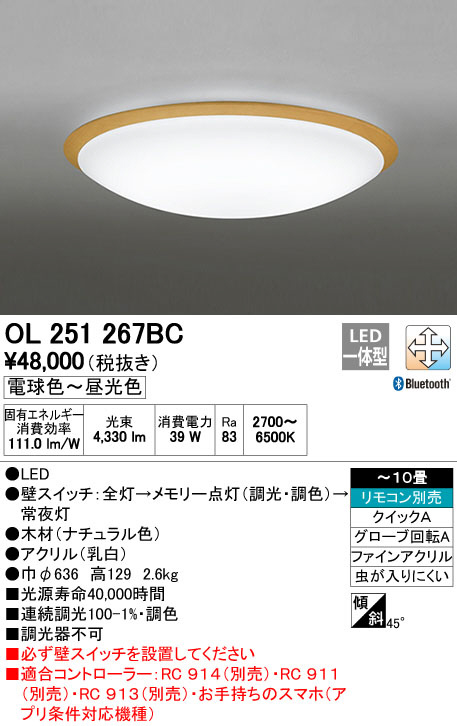 OL251267BC オーデリック CONNECTED LIGHTING チェリー シーリングライト [LED][~10畳][Bluetooth]