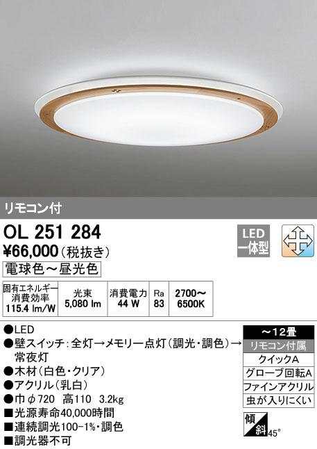 OL251284 オーデリック 調光・調色タイプ シーリングライト [LED][~12畳]