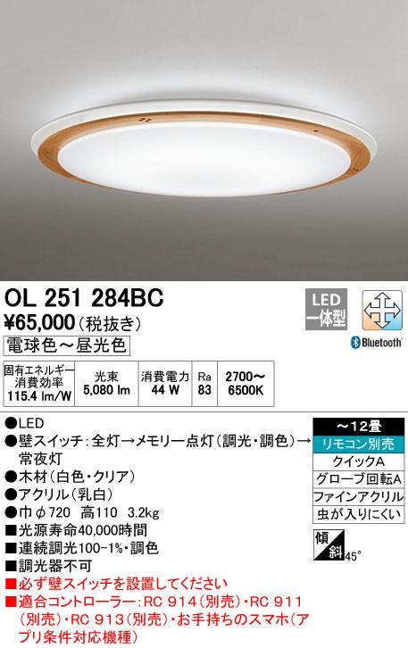 OL251284BC オーデリック CONNECTED LIGHTING 調光・調色可能型 シーリングライト [LED][~12畳][Bluetooth]