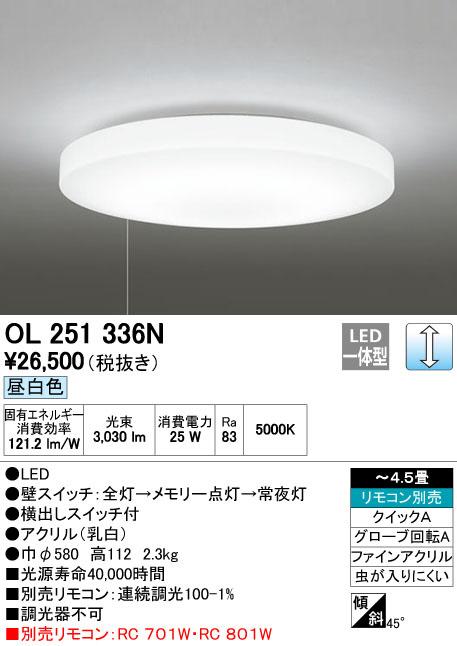 OL251336N オーデリック Muku ムク ひきひも調光タイプ シーリングライト [LED昼白色][~4.5畳]