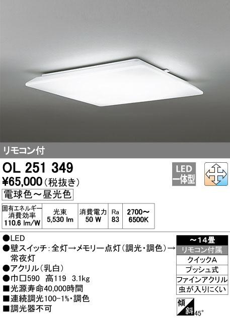 OL251349 オーデリック LED ECO BASIC 調光・調色タイプ シーリングライト [LED][~14畳]