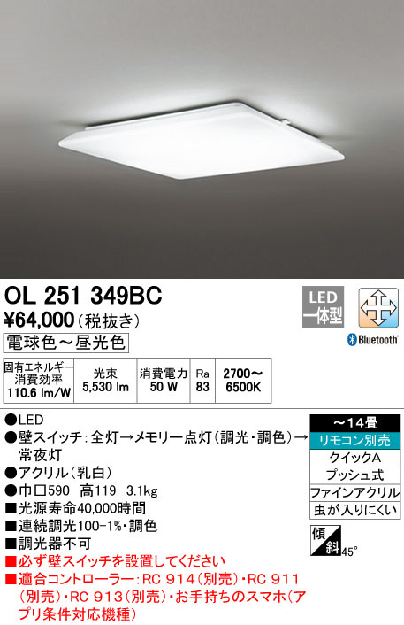 OL251349BC オーデリック CONNECTED LIGHTING 調光・調色可能型 シーリングライト [LED][~14畳][Bluetooth]