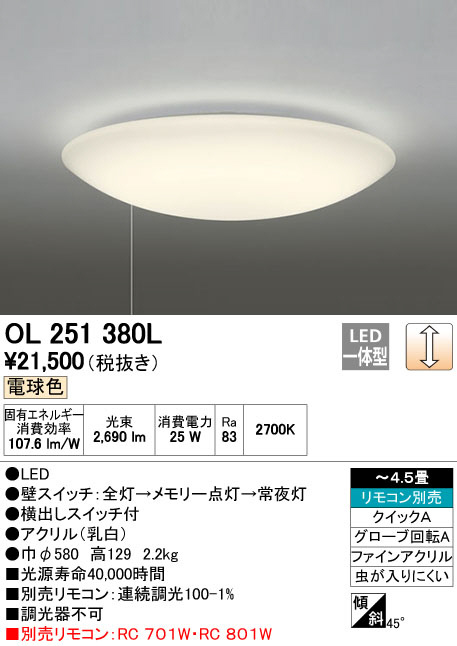 OL251380L オーデリック Antifona アンティフォーナ ひきひも調光タイプ シーリングライト [LED電球色][~4.5畳] あす楽対応