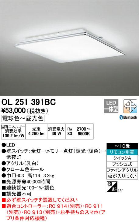 OL251391BC オーデリック CONNECTED LIGHTING Duetto ドゥエット シーリングライト [LED][~10畳][Bluetooth]