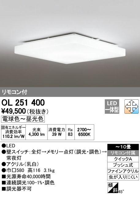 OL251400 オーデリック Muku ムク 調光・調色タイプ シーリングライト [LED][~10畳][リモコン付] あす楽対応