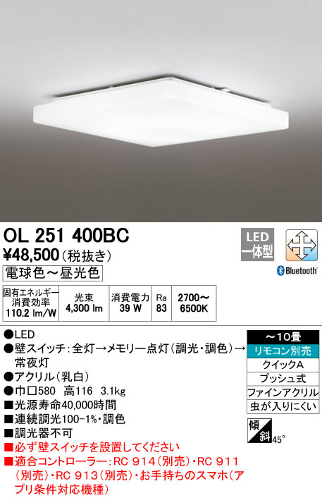 OL251400BC オーデリック CONNECTED LIGHTING Muku ムク シーリングライト [LED][~10畳][Bluetooth]