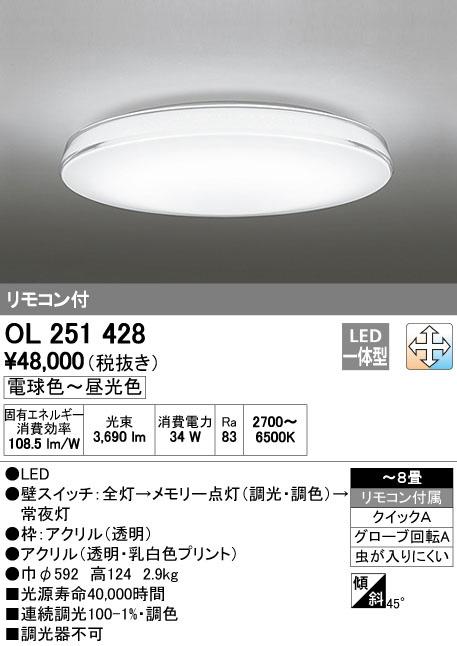 OL251428 オーデリック CLEAR COMPOSITION 調光・調色タイプ シーリングライト [LED][~8畳][リモコン付]