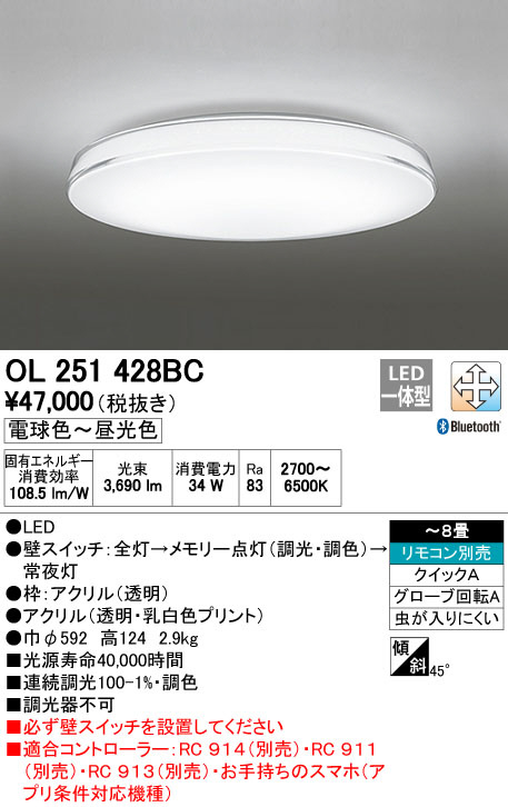 OL251428BC オーデリック CONNECTED LIGHTING CLEAR COMPOSITION シーリングライト [LED][~8畳]