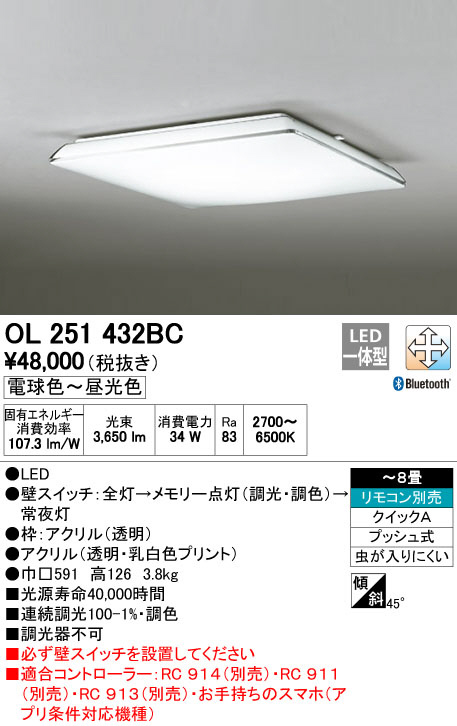 OL251432BC オーデリック CONNECTED LIGHTING CLEAR COMPOSITION シーリングライト [LED][~8畳][Bluetooth]