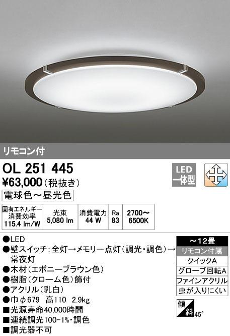 OL251445 オーデリック Albero アルベロ 調光・調色タイプ シーリングライト [LED][~12畳]