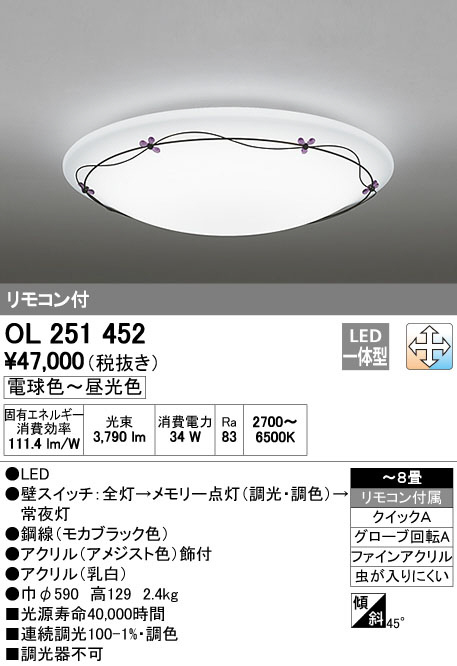 OL251452 オーデリック Selene セレネ 調光・調色タイプ シーリングライト [LED][~8畳]