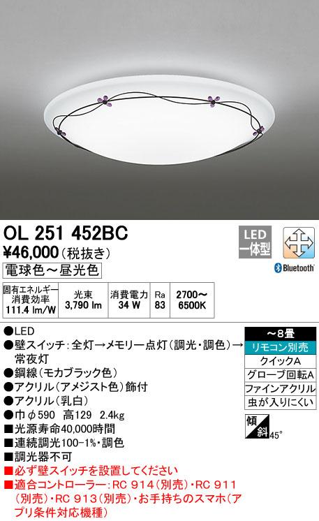 OL251452BC オーデリック CONNECTED LIGHTING Selene セレネ シーリングライト [LED][~8畳][Bluetooth]