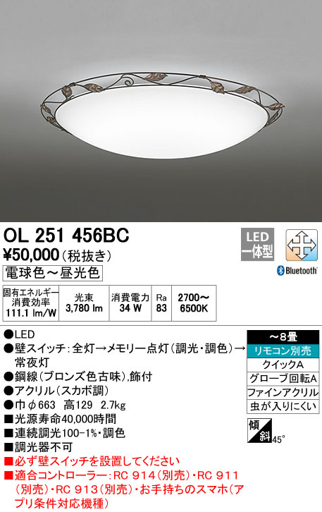 OL251456BC オーデリック CONNECTED LIGHTING Sourire スリール シーリングライト [LED][~8畳][Bluetooth]