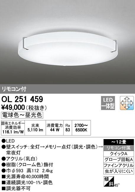 OL251459 オーデリック Pulito プリート 調光・調色タイプ シーリングライト [LED][~12畳][リモコン付] あす楽対応
