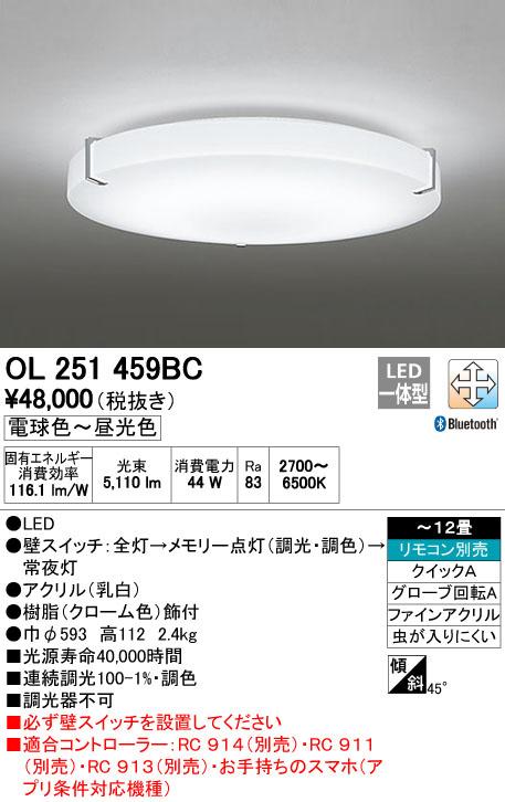 OL251459BC オーデリック CONNECTED LIGHTING Pulito プリート シーリングライト [LED][~12畳][Bluetooth]