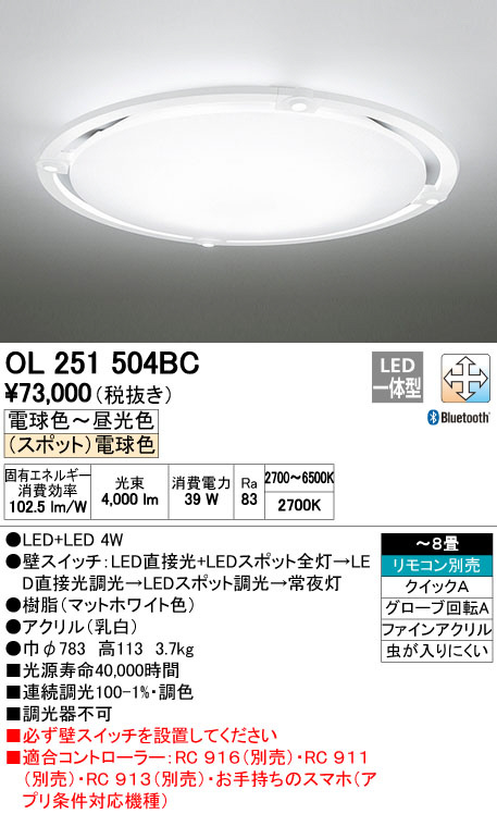 OL251504BC オーデリック CONNECTED LIGHTING 調光・調色可能型 シーリングライト [LED][~8畳][Bluetooth]