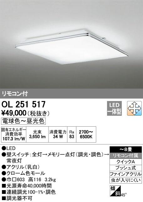 OL251517 オーデリック Duetto ドゥエット 調光・調色タイプ シーリングライト [LED][~8畳]