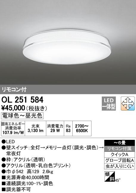 OL251584 オーデリック CLEAR COMPOSITION 調光・調色タイプ シーリングライト [LED][~6畳] あす楽対応