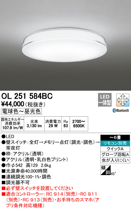 OL251584BC オーデリック CONNECTED LIGHTING CLEAR COMPOSITION シーリングライト [LED][~6畳]