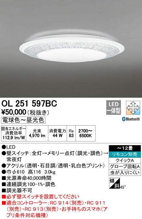 OL251597BC オーデリック CONNECTED LIGHTING GIRA-decoギラデコ シーリングライト [LED][~12畳][Bluetooth]