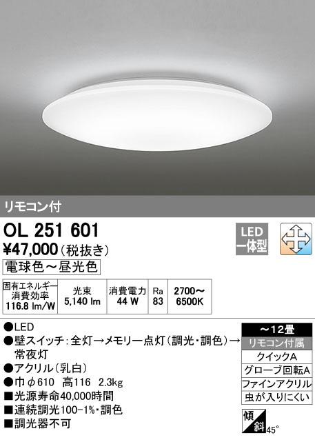 OL251601 オーデリック LED ECO BASIC 調光・調色タイプ ベーシックタイプシーリングライト [LED][~12畳]
