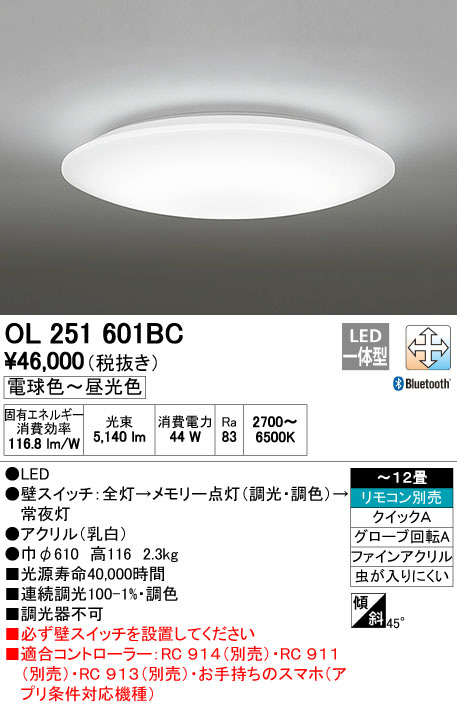 OL251601BC オーデリック CONNECTED LIGHTING 調光・調色可能型 シーリングライト [LED][~12畳][Bluetooth]