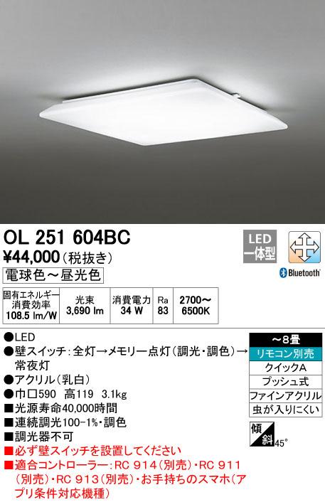 OL251604BC オーデリック CONNECTED LIGHTING 調光・調色可能型 シーリングライト [LED][~8畳][Bluetooth]