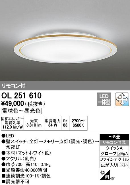 OL251610 オーデリック WOOD&WHITE 調光・調色タイプ シーリングライト [LED][~8畳]