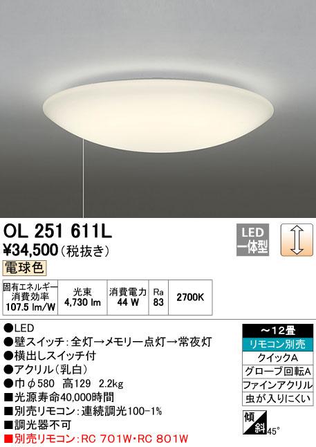 OL251611L オーデリック Antifona アンティフォーナ ひきひも調光タイプ シーリングライト [LED電球色][~12畳] あす楽対応