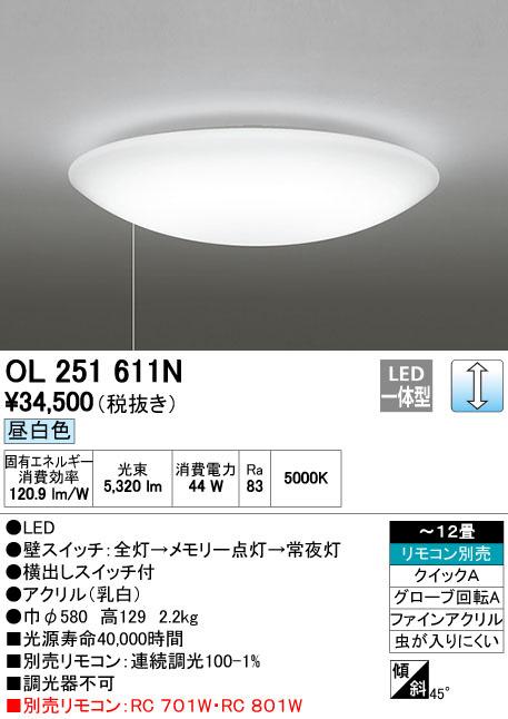 OL251611N オーデリック Antifona アンティフォーナ ひきひも調光タイプ シーリングライト [LED昼白色][~12畳] あす楽対応